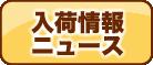 入荷情報ニュース