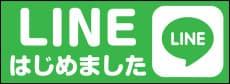 オトクな情報配信 メディオ!LINE