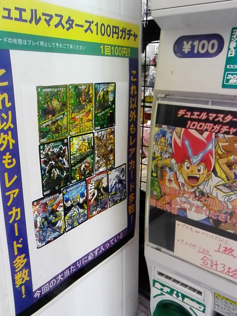 デュエマ100円ガチャ更新しました!!【メディオ!沖新】