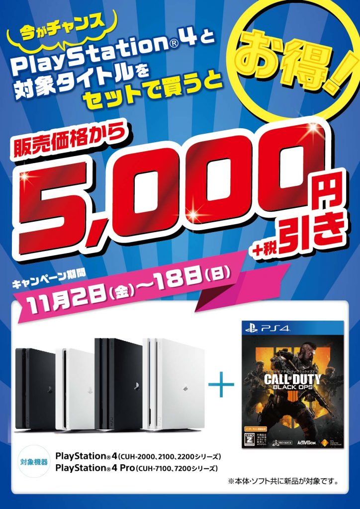 【本日最終日!!】新品PS4本体とソフト同時購入でお得!キャンペーン中!!!!
