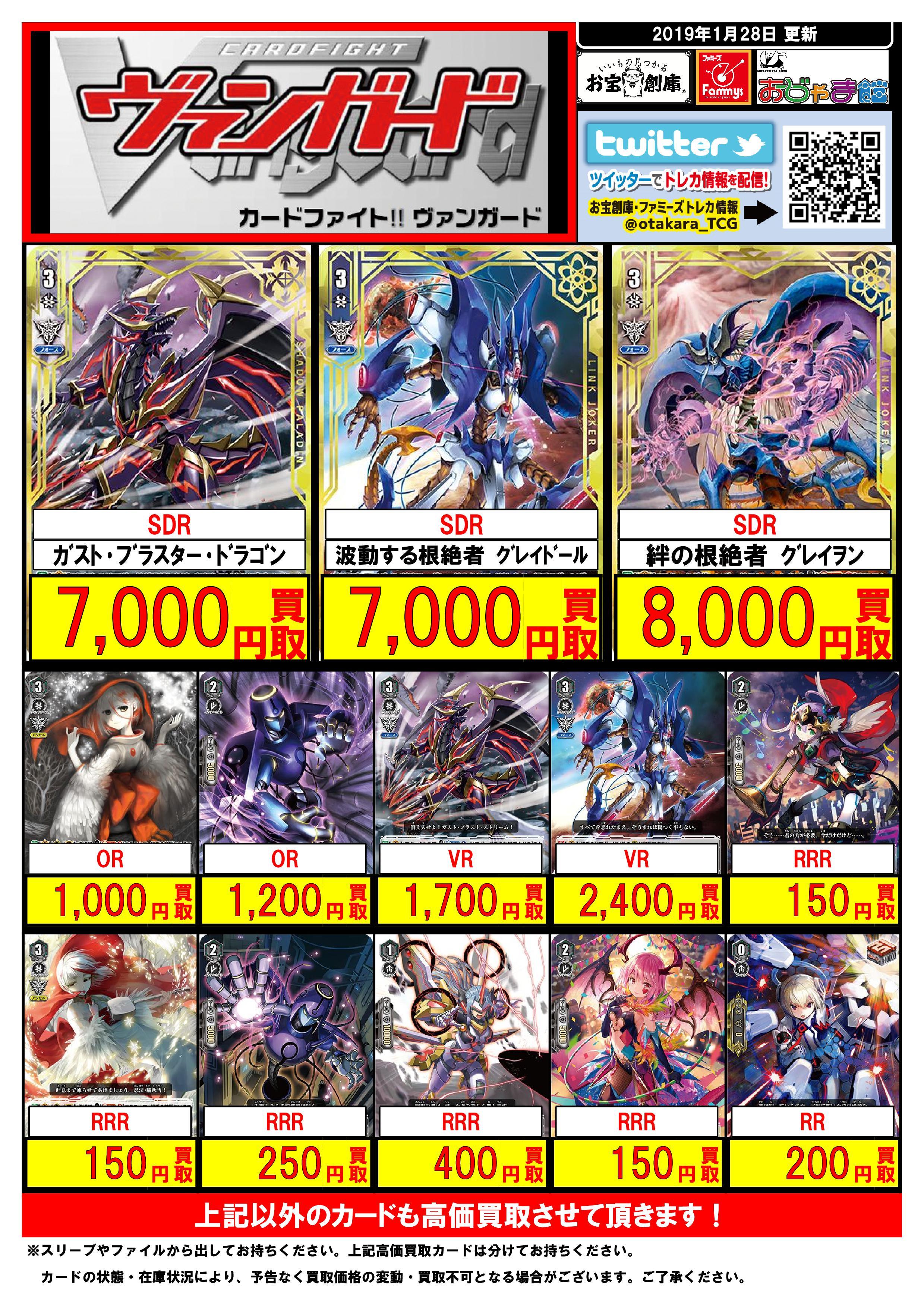 『ヴァンガード』高価買取カード一覧!!【 #メディオ!沖新 】