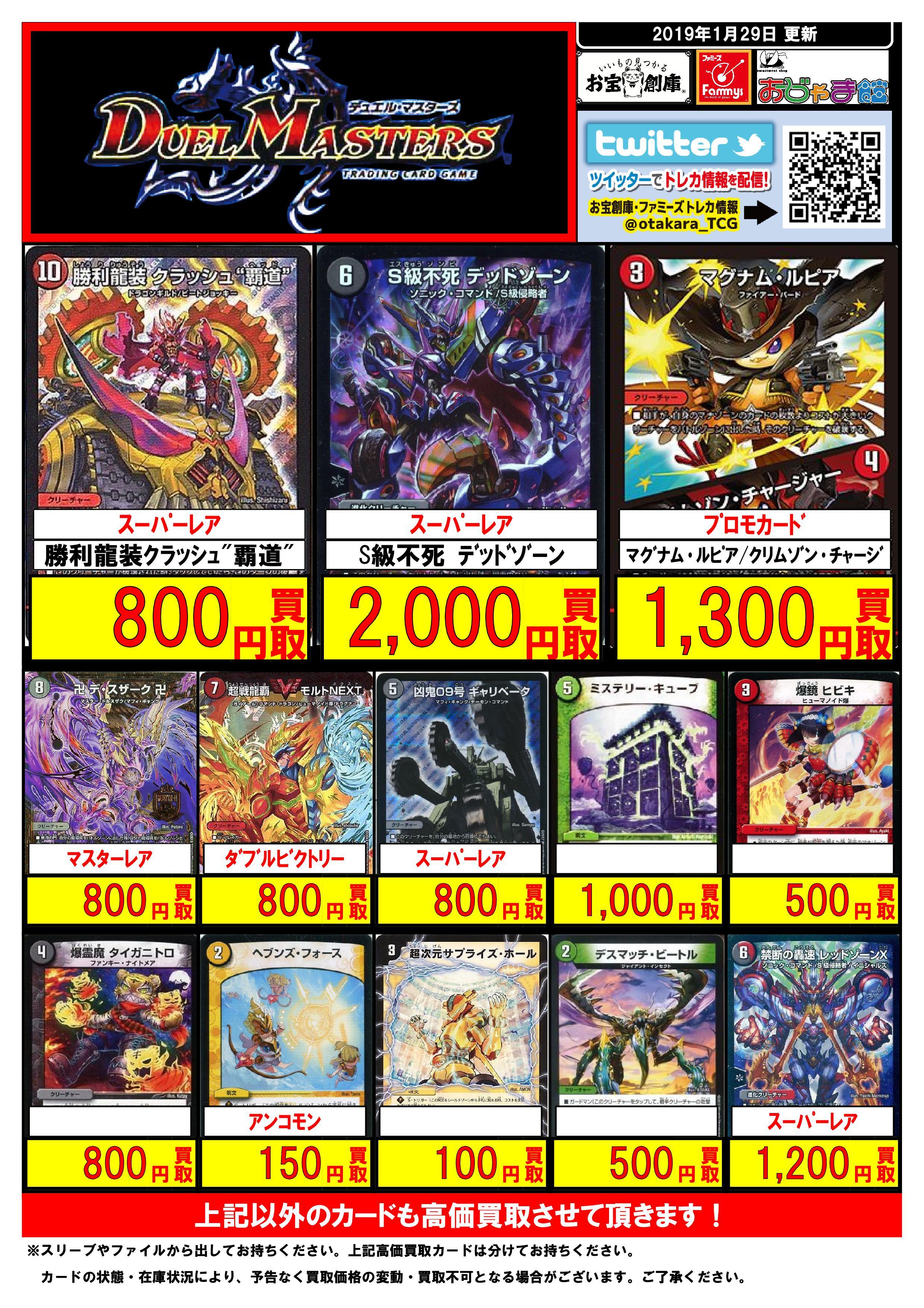 『デュエルマスターズ』高価買取カード一覧!!【 #メディオ!沖新 】