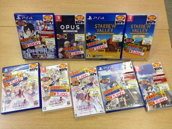 新作TVゲーム1月31日発売