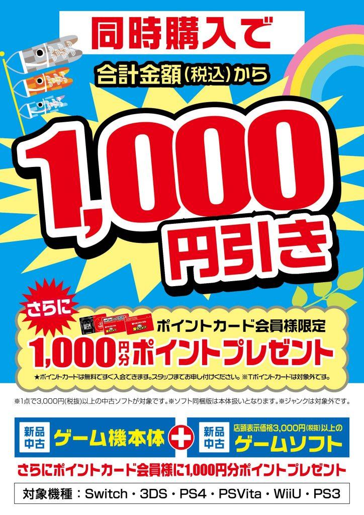 【4/26~5/6】新品中古ゲーム機本体+ソフト同時購入がお買い得!
