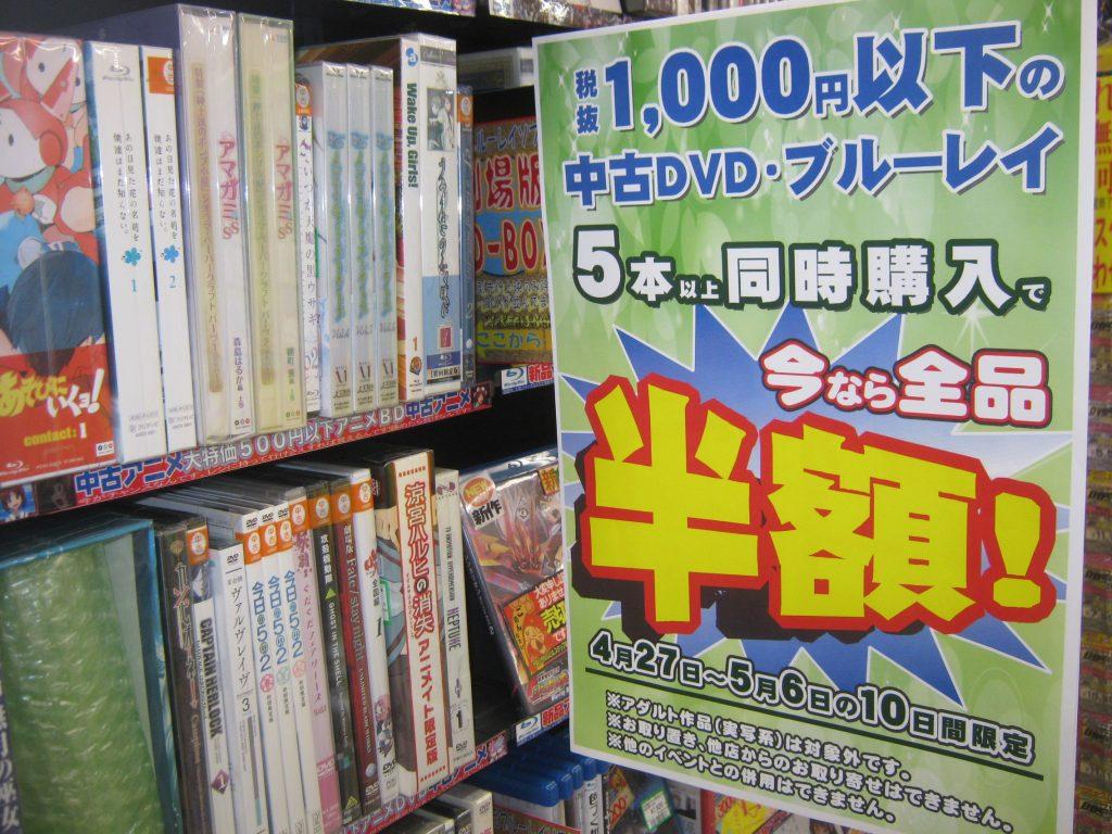 G.W.期間中映像コーナーでは1000円(税抜)以下中古DVD&ブルーレイソフトの特価企画を実施中ですwwwww(┛〃° Д°)┛