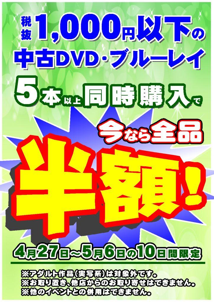 【10日間限定】中古DVD・ブルーレイ5本で半額!!!! メディオ!西市で開催中(≧∇≦)/