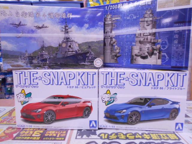 スケールモデル新作入荷! アオシマからは 『楽プラ』からトヨタ86の新色、フジミからは1/3000軍艦セットと1/200装備品シリーズが発売【メディオ!西市】