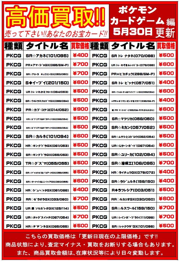 『#ポケモンCG』高価買取カード一覧!!【 #メディオ!沖新 】