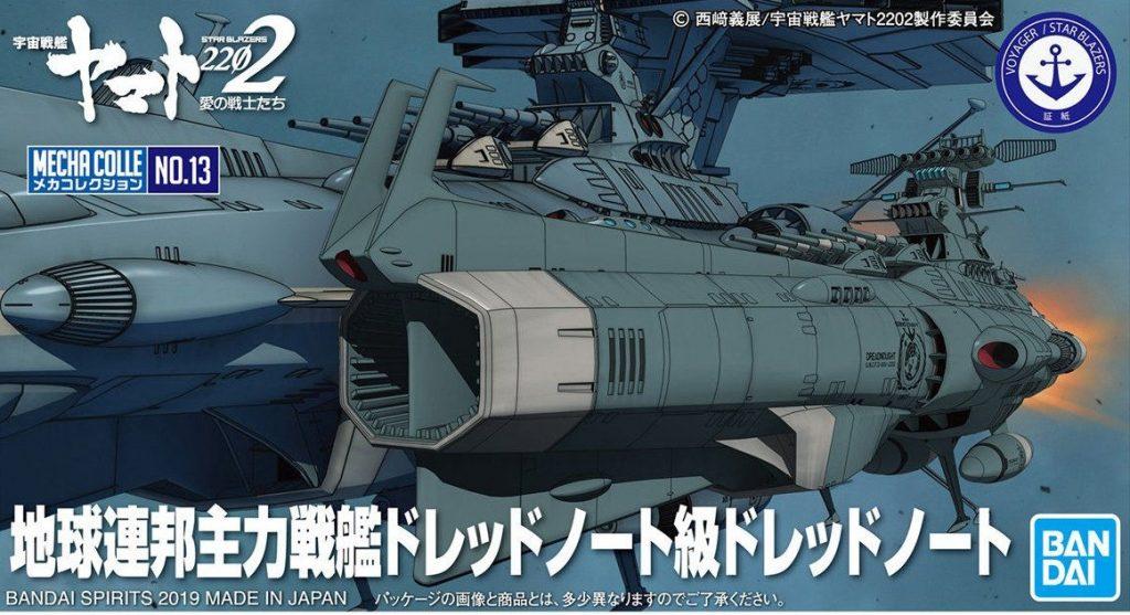 『宇宙戦艦ヤマト2202 愛の戦士たち』よりメカコレクション地球連邦主力戦艦ドレッドーノート級ドレッドノートが単艦で本日発売(≧∇≦)/