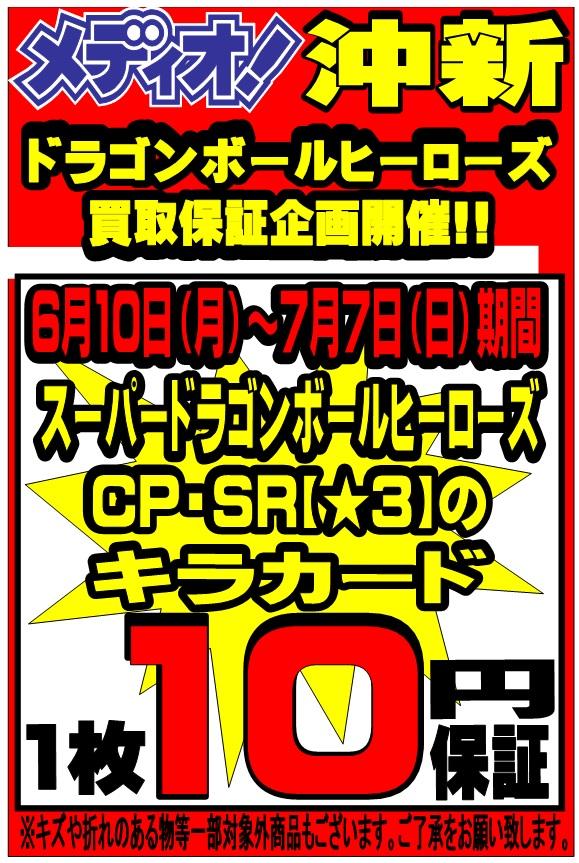 ドラゴンボールヒーローズ買取企画開催中!【#メディオ!沖新】