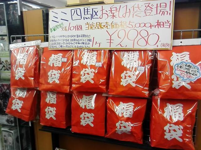 ミニ四駆パーツのお楽しみ袋が登場!な、なんと5000円相当の品が入って2980円なんです!早い者勝ちですよー/メディオ!沖新
