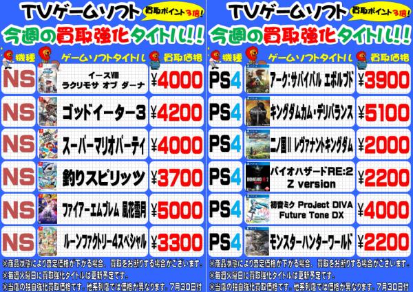 【メディオ!西市】TVゲームソフトPS4&スイッチ買取強化中!!(=゚ω゚)ノまとめ買取も利用すればさらにお得に!!