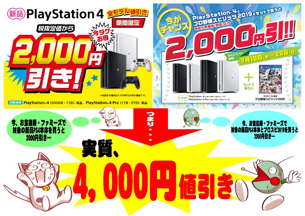 【PS4本体対象!!】今がチャンス!新品PS4本体と「プロ野球スピリッツ2019」同時購入でお得に!!(=゚ω゚)ノ