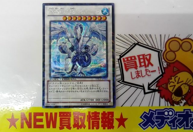 9/30超高額!!遊戯王カードの買取情報です!!【♯メディオ!沖新】