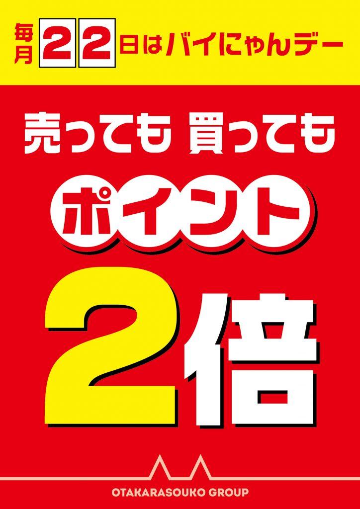 毎月22日は『バイにゃんデー』ポイント『2倍』のお得デー!!!