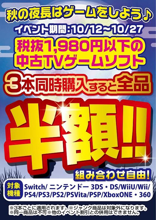 【3本で半額!】中古TVゲームソフト3本同時購入で『全品半額』!!!(=゚ω゚)ノ