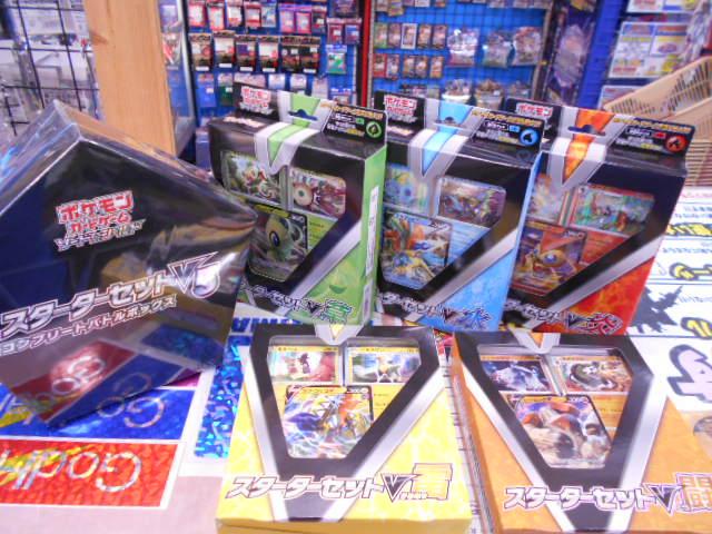 【新作発売!】ポケモンカード 新シリーズ ソード&シールドより、「スターターセットV」が本日発売!!【メディオ!西市】