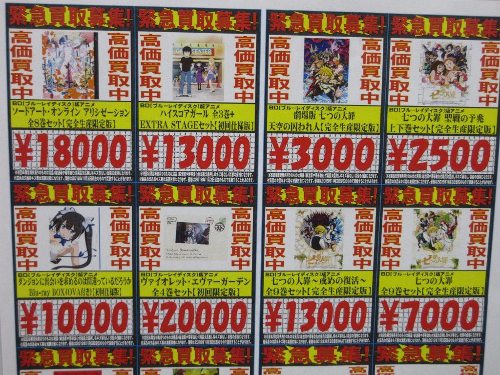 『メディオ!西市店』映像&音楽コーナー買取強化情報②ヽ(*´∇`)ノ