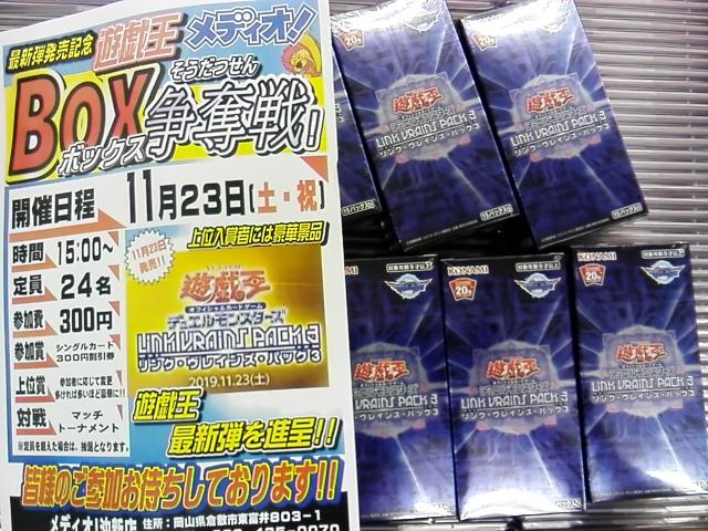 遊戯王最新弾『リンクブレインズパック3』発売!!今日は新弾のBOX争奪戦も同時開催しますよー!!/【メディオ!沖新】