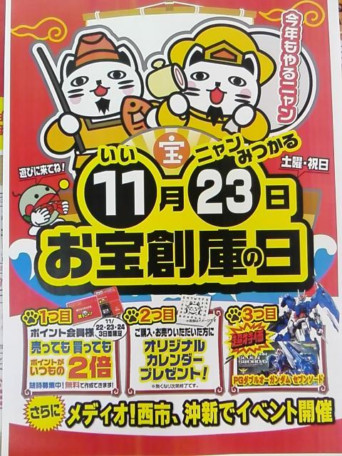 11月23日は『いいニャンみつかるお宝創庫の日』開催中です!!/【メディオ!沖新】