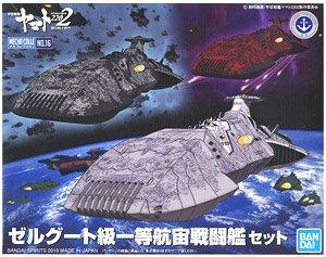ゼルグート級一等航宙戦闘艦セット 12月7日発売