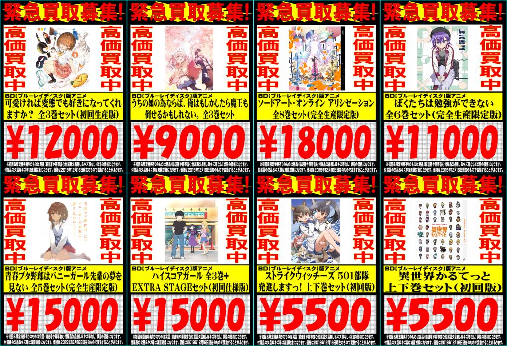映像&音楽コーナー「買取強化情報③」2019/12/18ヽ(*´∇`)ノ
