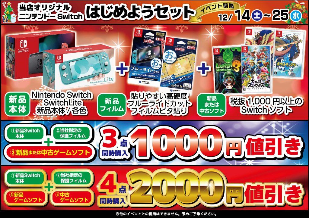 任天堂switch本体、オリジナルセットがお買得!!!