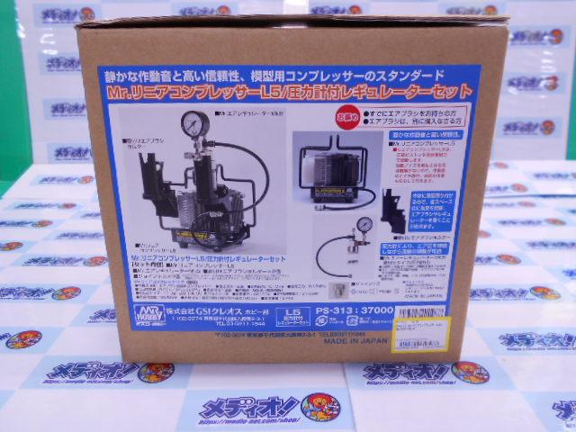 Mr.コンプレッサーL5/レギュレーターセット買い取りました!
