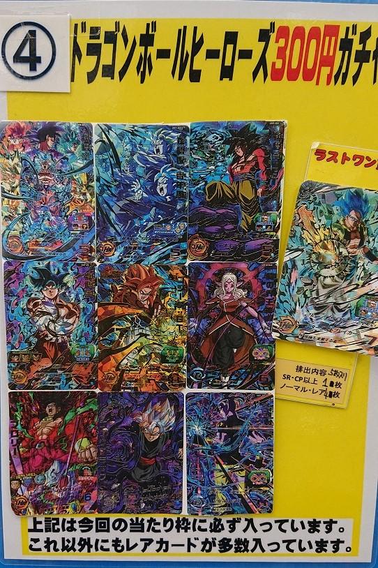 12/7 大人気!ドラゴンボールヒーローズ300円ガチャ 当たり更新!