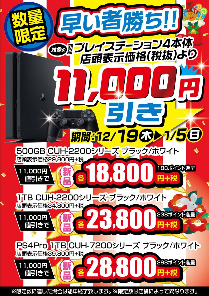 数量限定!!新品プレイステーション4本体『11000円引き』