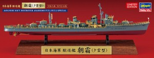日本海軍 駆逐艦 朝霜(夕雲型)フルハル スペシャル発売