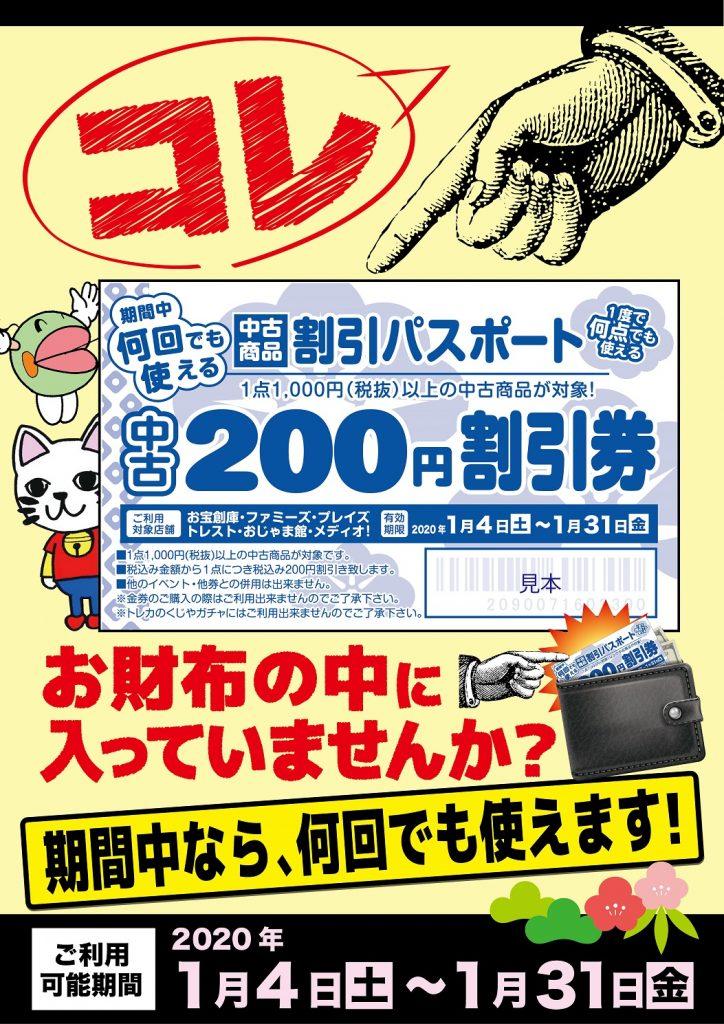 【期間中は何度でも利用可能!】中古割引パスポート(=゚ω゚)ノ