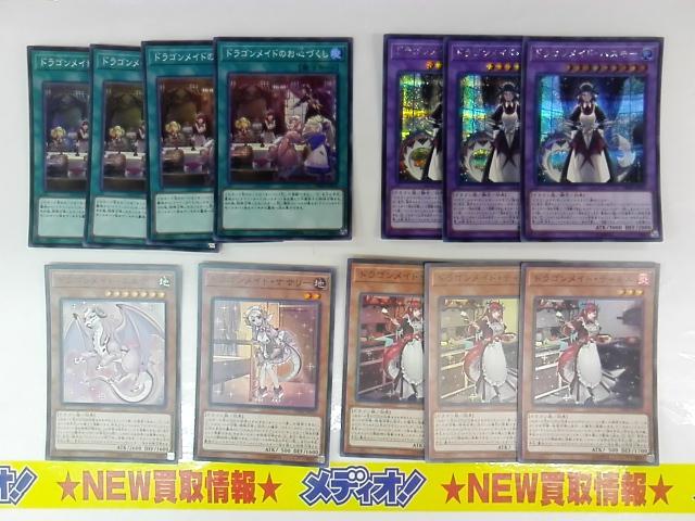 ドラゴンメイドの各種カードを買いとりましたー!