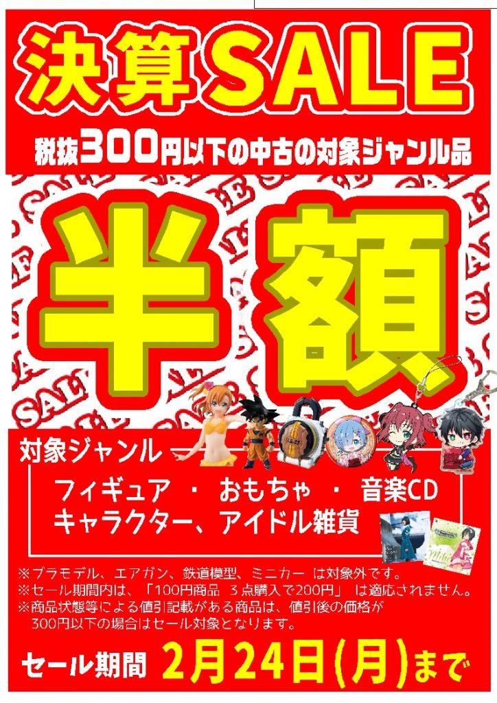 中古おもちゃ・フィギュアなど『300円以下半額』!!