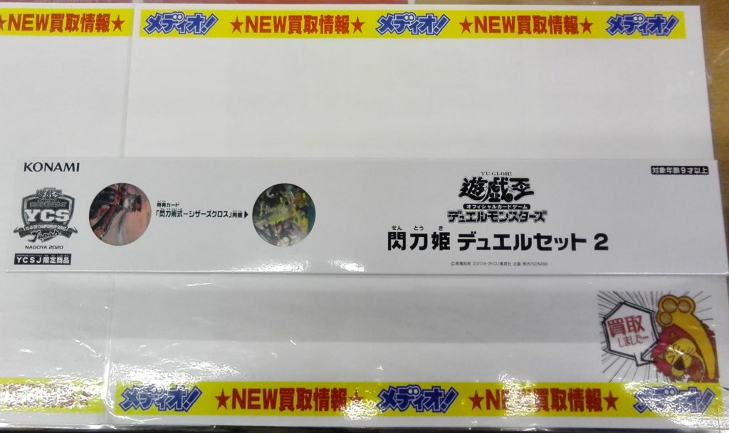 【遊戯王】激レア!?閃刀姫デュエルセット2を買取しました!!