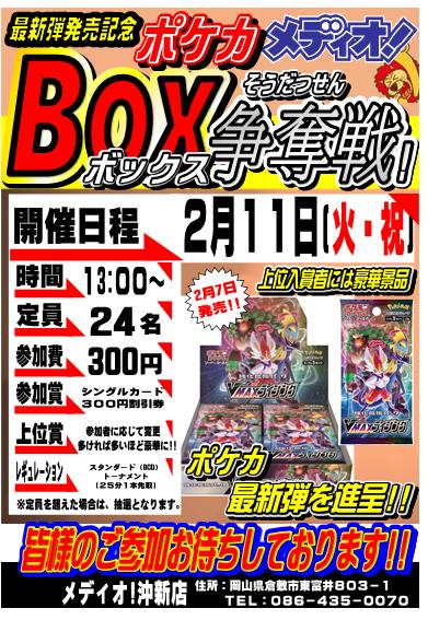 2/11ポケカBOX争奪戦大会「VMAXライジング」開催します!!