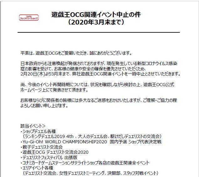 遊戯王公認大会中止のお知らせ。