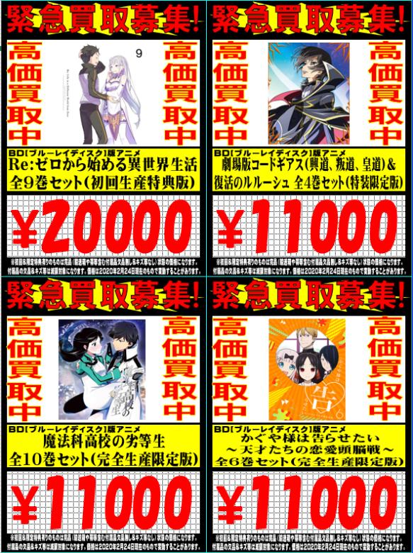 映像&音楽コーナー買取強化情報②(2020/02/24)ヽ(*´∇`)ノ