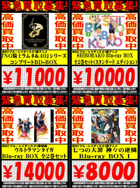 映像&音楽コーナー買取強化情報①(2020/02/24)ヽ(*´∇`)ノ