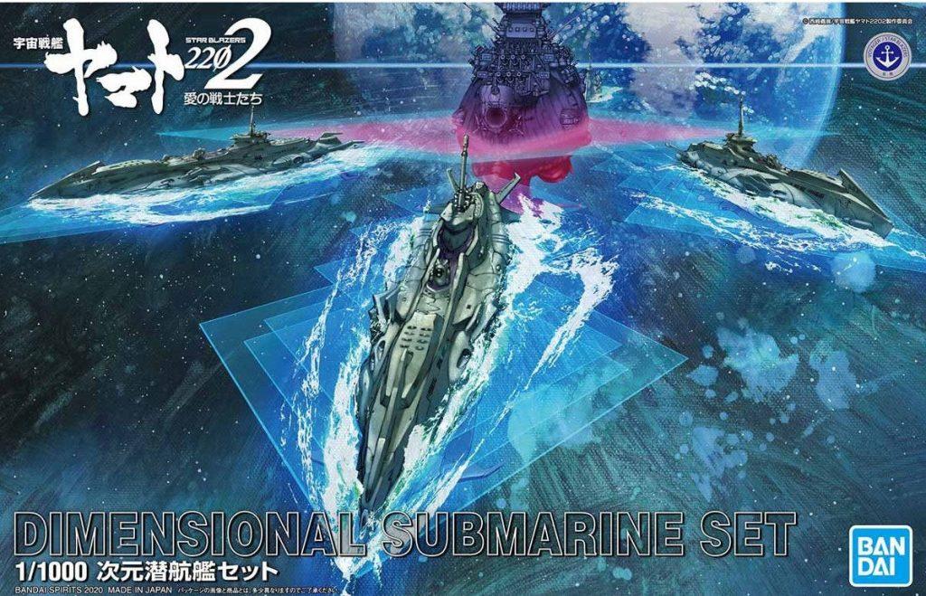 「1/1000 次元潜航艦セット」入荷