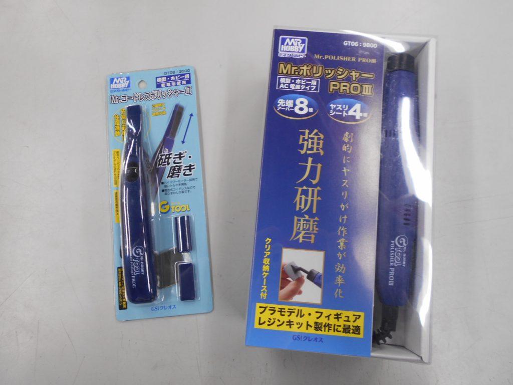 クレオス社電動ポリッシャー2種再入荷!