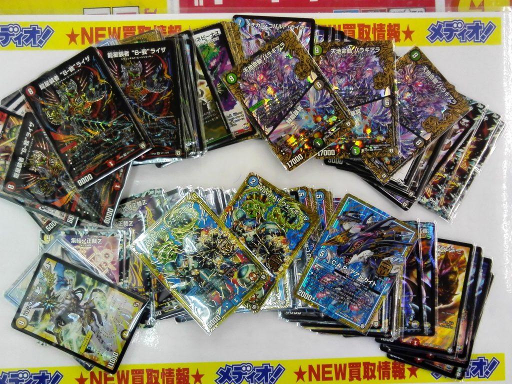 デュエルマスターズ最新弾などその他カードも買取しました。
