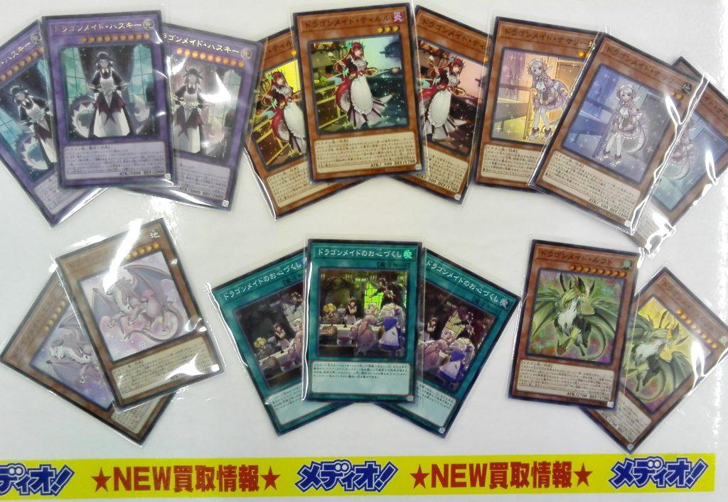 遊戯王 ドラゴンメイドシリーズ買取致しました!!!