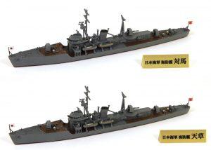 「日本海軍 択捉型海防艦 対馬・天草」入荷しました