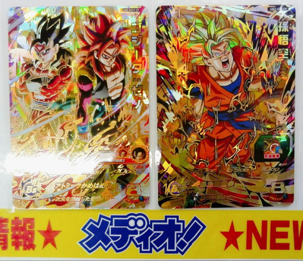 ドラゴンボールヒーローズカード買取致しました!