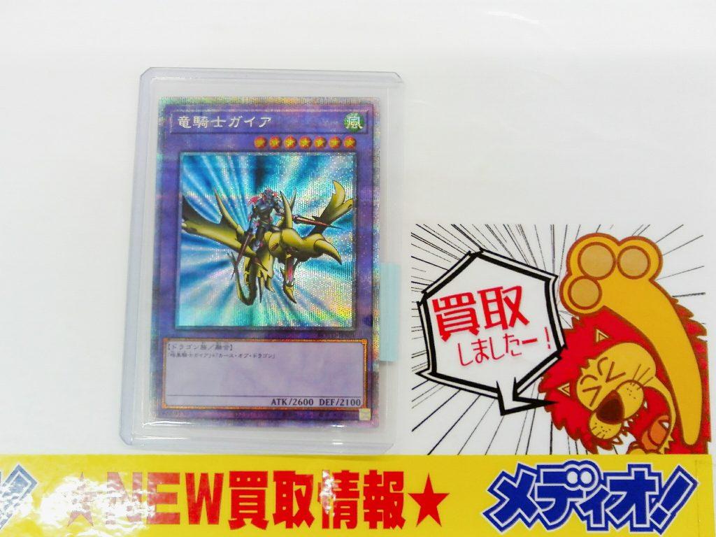 遊戯王OCG 「竜騎士ガイア」 買い取らせていただきました!!