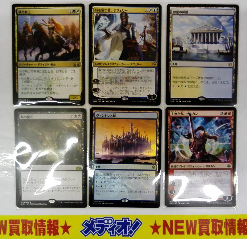 マジックザギャザリングカード買取強化中!