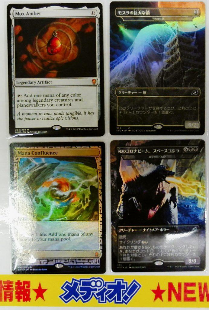 マジックザギャザリングカード!!