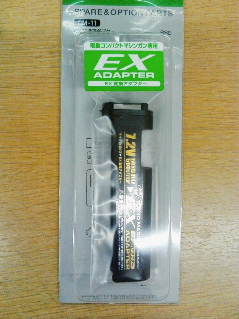 しばらく売り切れていた電動コンパクトマシンガン用のex変換アダプター再入荷しました。
