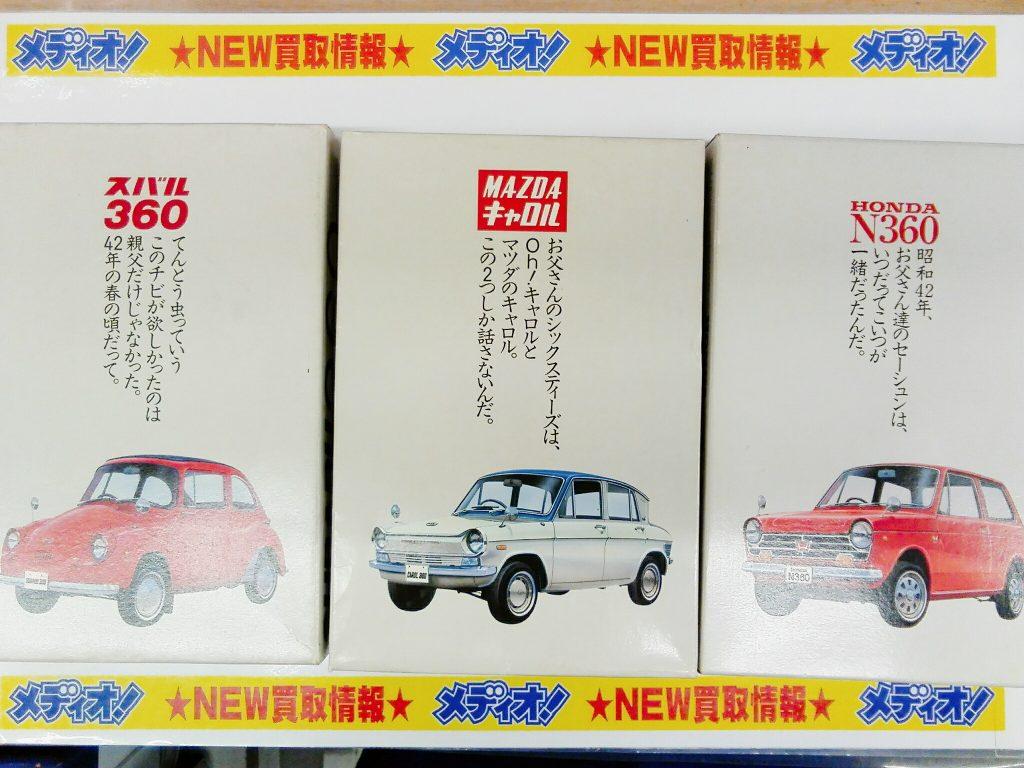 昭和の名車がゼンマイ式プルバックカーで楽しめます!